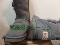 アグのムートンブーツのかかとのすり減りも、基本的に修理で安く直せます。雨ジミある品も当店の靴クリーニングで良くなります。
