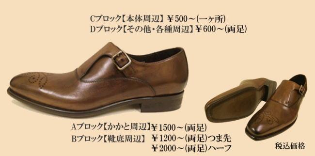 両足セットで材料代、作業代込み税込の価格です。多数の素材から選べます。 \u203b当店ポイントカードご利用で実質さらに安いおトクな靴修理ができます。